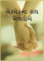 એકમેકના હાથ મેળવીએ