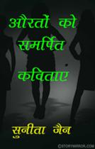औरतों को समर्पित कविताएं साथ में कवि सुरेन्द्र रघुवंशी की समीक्षा
