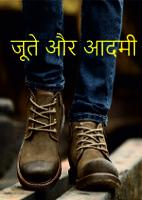 जूते और आदमी