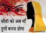 सीता को अब माँ दुर्गा बनना होगा