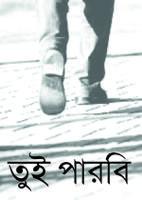 তুই পারবি
