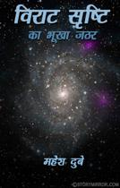 विराट सृष्टि का भूखा जठर