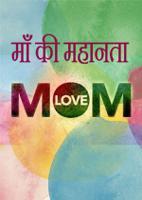 माँ की महानता