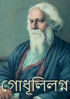 গোধূলিলগ্ন