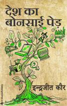 देश का बोनसार्इ पेड़