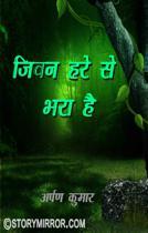 जीवन हरे से भरा है