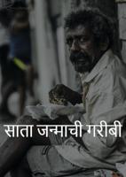 साता जन्माची गरीबी
