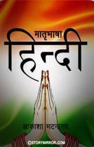 मातृ भाषा हिंदी