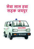 सेवा लाल हवा सड़क जयपुर