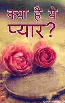 क्या है ये प्यार?
