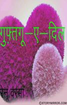 गुफ़्तगू-ए-दिल