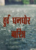 हुई घनघोर बारिश