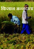 किसान अन्नदाता