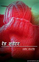 रेड स्वेटर