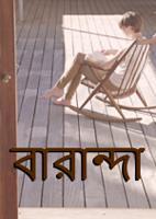 বারান্দা-----