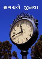 સમયને જીતવા