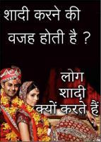 शादी करने की वजह होती है ?