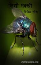 ज़िद्दी मक्खी