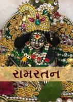 રામરતન