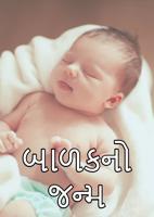 બાળકનો જન્મ