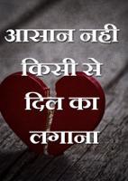 आसान नही किसी से दिल का लगाना