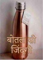 बोतल सी जिंदगी