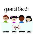 तुम्हारी हिन्दी