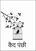 कैद पंछी