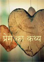 प्रेम का कथ्य
