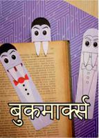 बुकमार्क्स