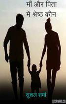 माँ और पिता में श्रेष्ठ कौन