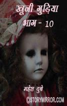 ख़ूनी गुड़िया भाग 10