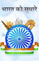 भारत को सुधारे