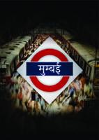 मुम्बई