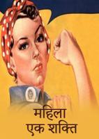 महिला - एक शक्ति