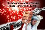 Thamasoma Jyothirgamaya