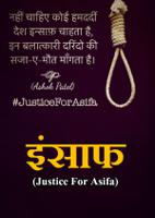 इंसाफ (Justice For Asifa)