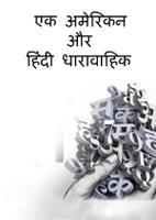 एक अमेरिकन और हिंदी धारावाहिक