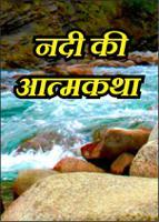 नदी की आत्मकथा