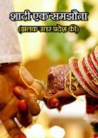 शादी एक समझौता  (झलक उत्तर प्रदेश की)