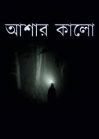 আশার কালো