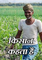 किसान कहता है