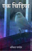 एक चिड़िया