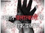 अज्ञात बलात्कारी के ख़िलाफ़ प्रकरण