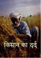 किसान का दर्द