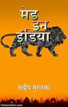 मेड इन इंडिया