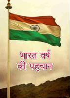 भारत वर्ष की पहचान