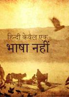 हिन्दी केवल एक भाषा नहीं