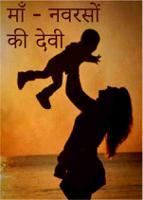 माँ - नवरसों की देवी