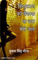 हिन्दुस्तान को बैंकाक ना बना मेरी जान : लेखक - हुकम सिंह मीना
